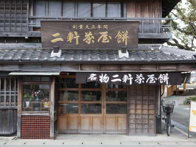 二軒茶屋餅角屋本店