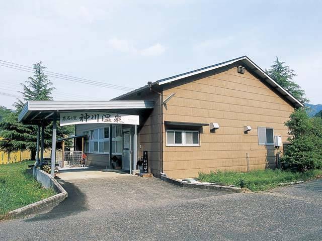 碁石の里「神川温泉」共同浴場