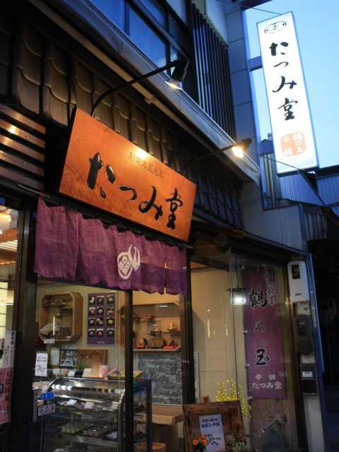 鶴の玉本舗 たつみ堂