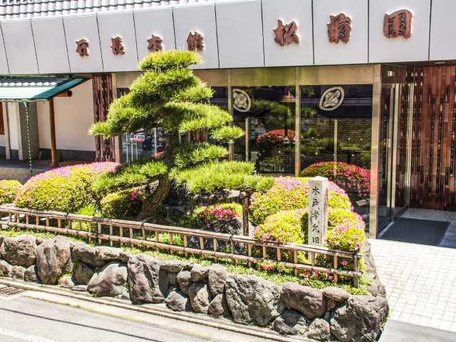 石長 松菊園