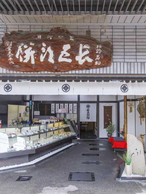 長五郎餅本舗