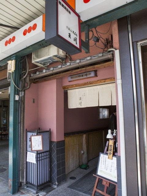 祇園 天ぷら 天周