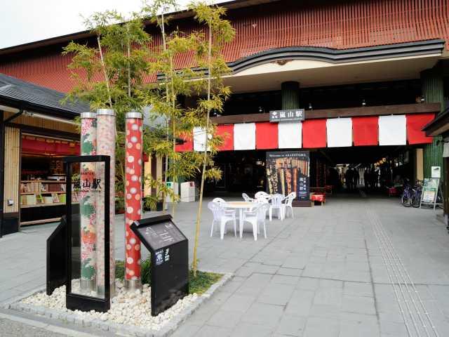 嵐山駅はんなり・ほっこりスクエア