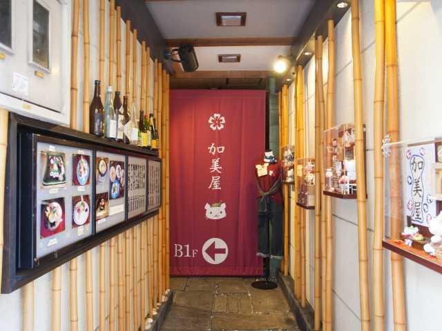 加美屋 祇園店