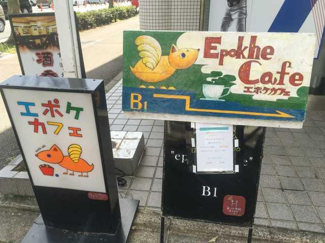 EPOKHE CAFE