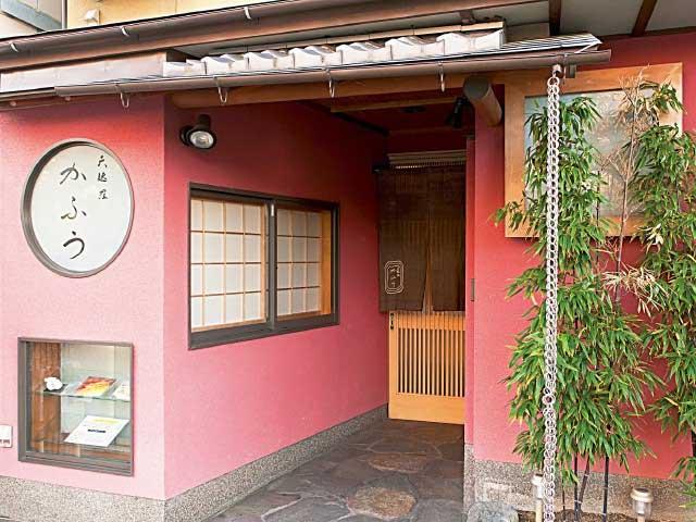 京都 天麩羅 かふう