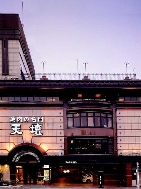 焼肉の名門 天壇 祇園本店