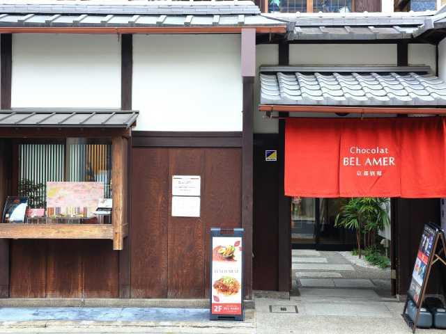 Chocolat BEL AMER 京都別邸