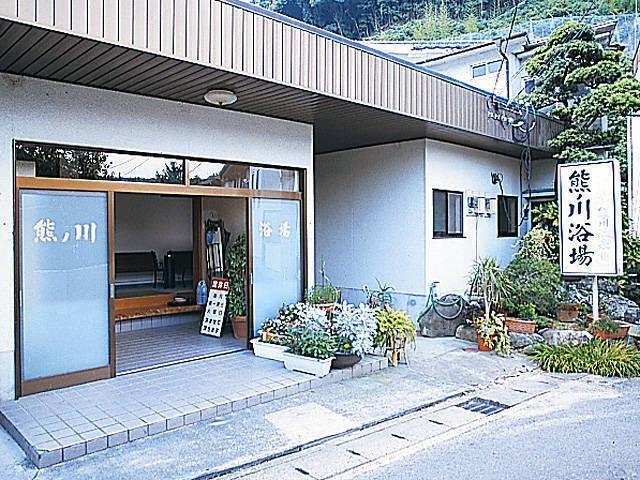 熊ノ川浴場