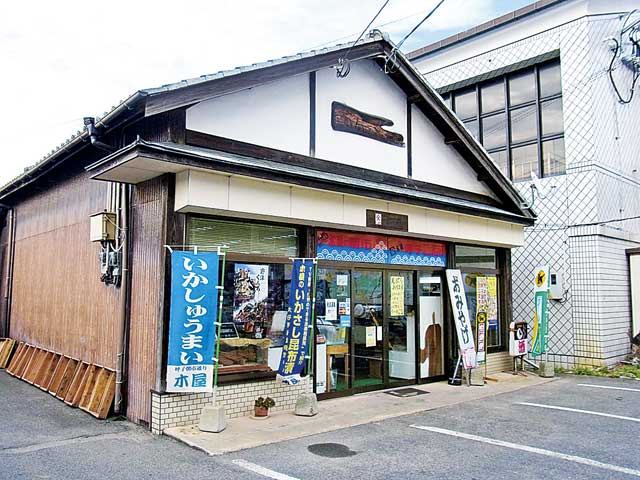 木屋 バスセンター横支店