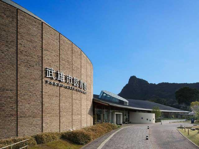 武雄市図書館・歴史資料館