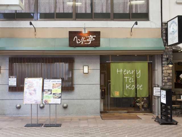神戸牛ステーキ ヘンリー亭 神戸元町本店