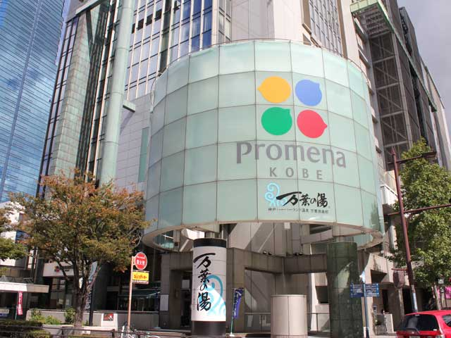 プロメナ神戸