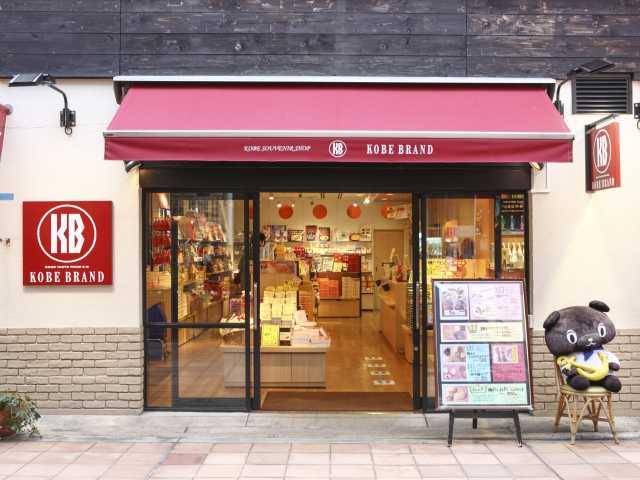 神戸ブランド モザイク店