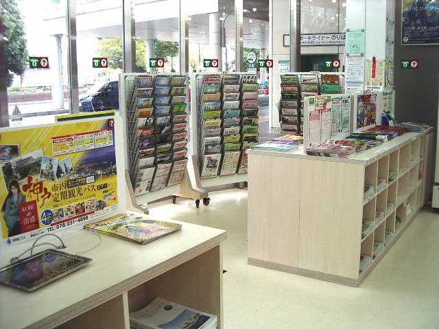 神戸市総合インフォメーションセンター「インフォメーション神戸」