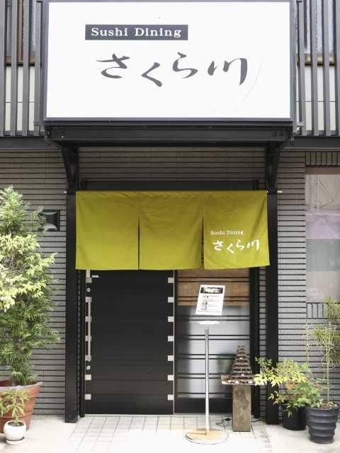 Sushi Dining さくら川