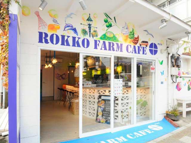 六甲牧場カフェ北野坂plus店