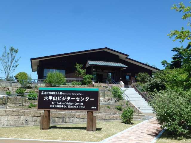 六甲山ビジターセンター
