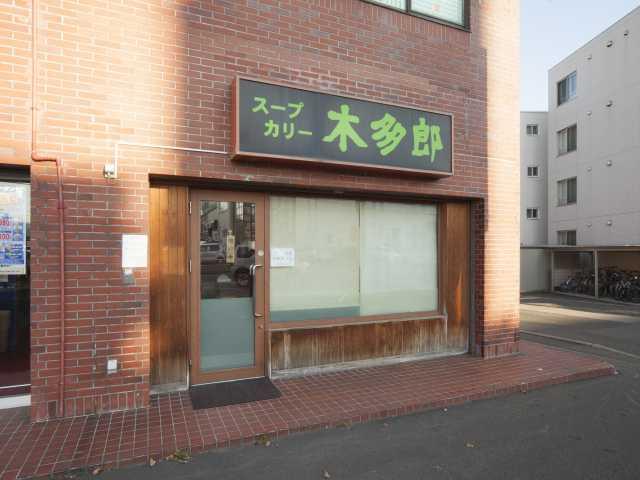 スープカリー木多郎 澄川本店