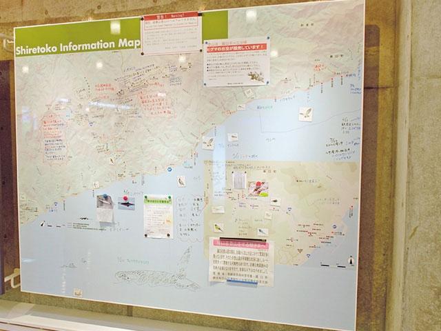知床国立公園羅臼ビジターセンター