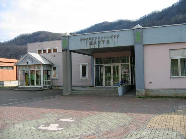 神恵内温泉 リフレッシュプラザ・温泉998