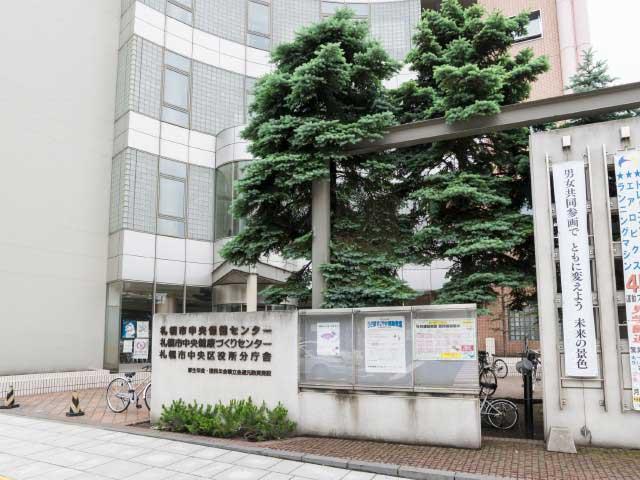 札幌市中央健康づくりセンター