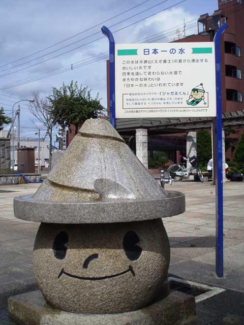 日本一の水(倶知安駅前公園)