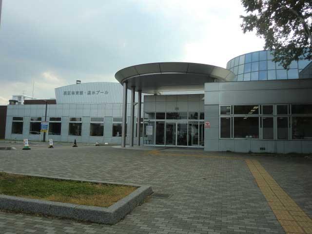 西区体育館・温水プール