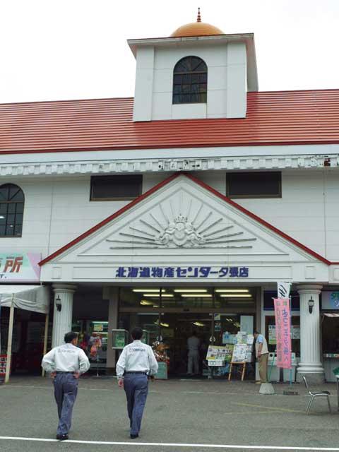 北海道物産センター 夕張店
