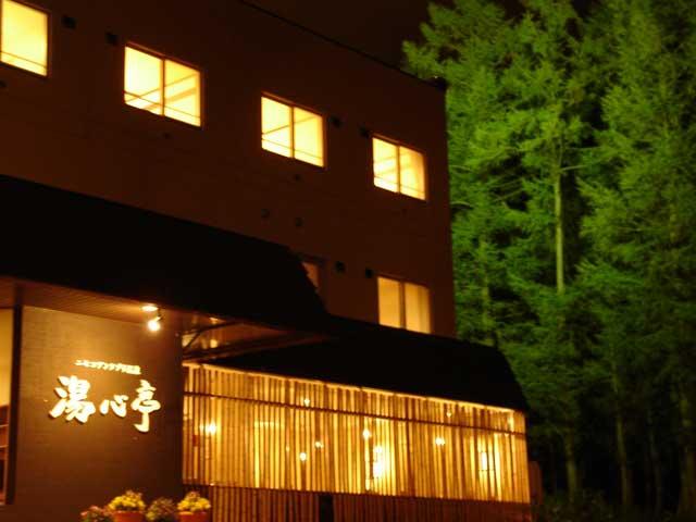 ニセコアンヌプリ温泉 湯心亭(日帰り入浴)