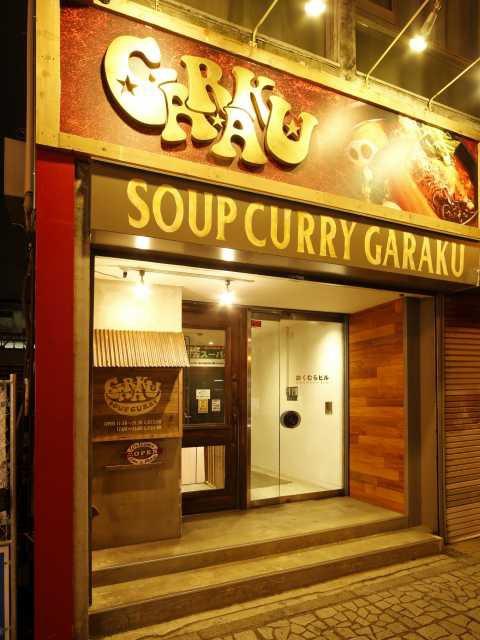 スープカレー GARAKU 札幌本店