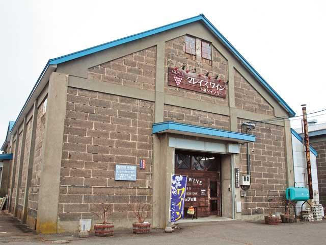 北海道中央葡萄酒 千歳ワイナリー
