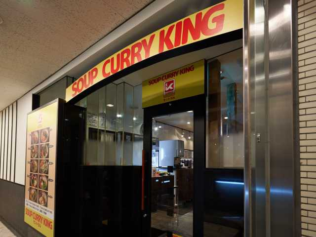 SOUP CURRY KING セントラル