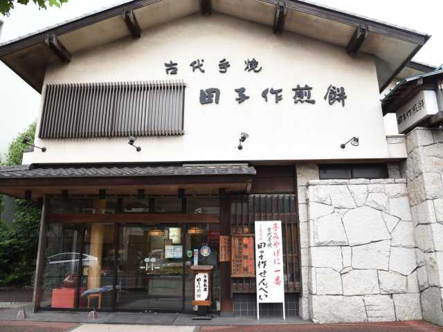 田子作煎餅
