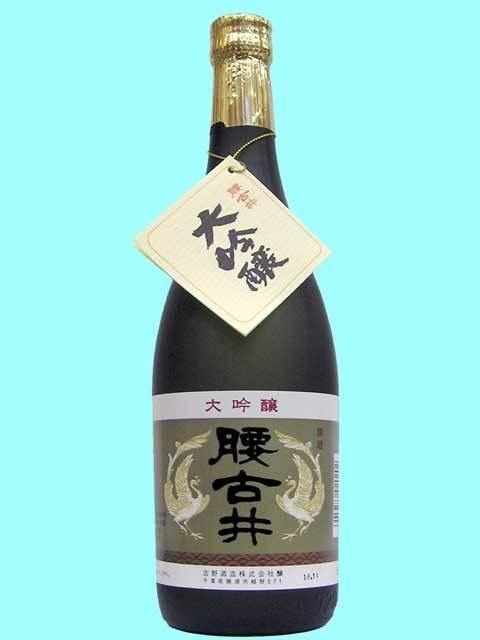 吉野酒造(清酒 腰古井)
