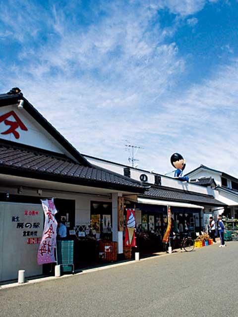 新生 房の駅