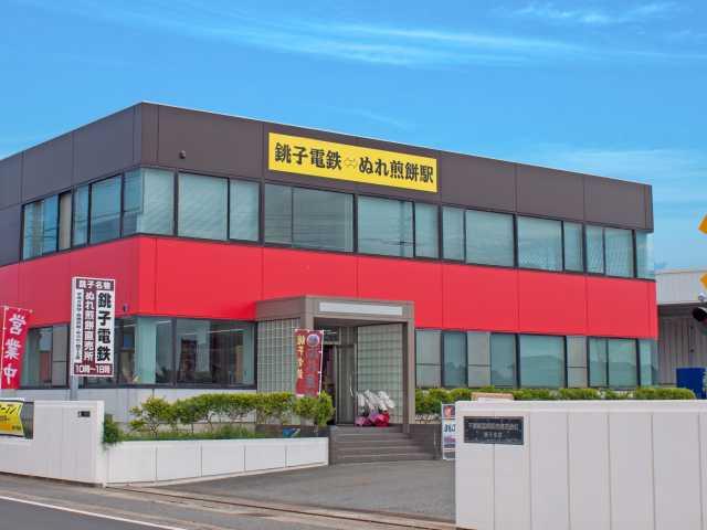 銚子電鉄名物 犬吠駅ぬれ煎餅直売店