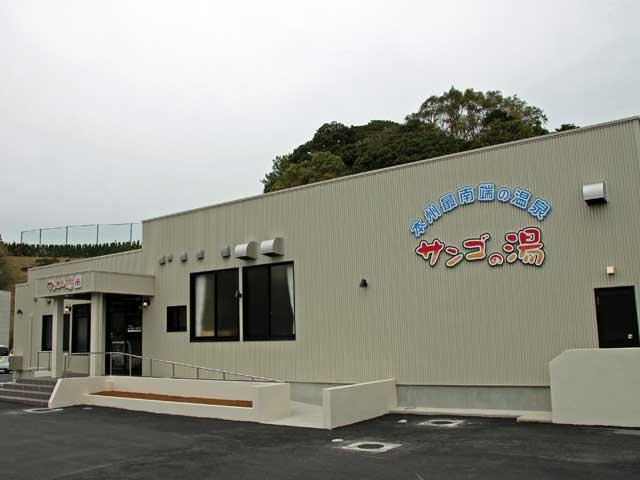 串本温泉浴場サンゴの湯