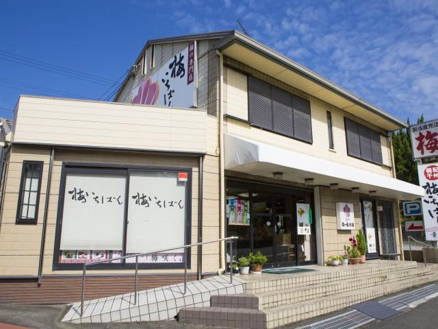 梅いちばん南部店