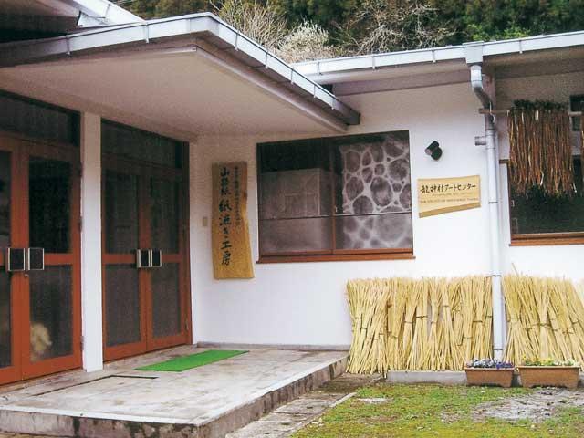 龍神村アートセンター山路紙紙漉き工房