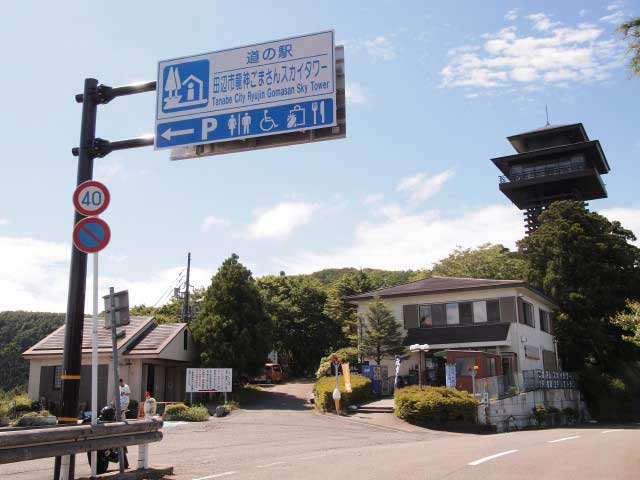道の駅 田辺市龍神ごまさんスカイタワー