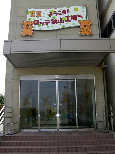 ロッテ 狭山工場(見学)