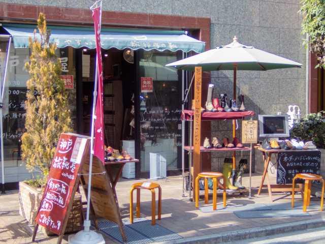神戸旅靴屋 小江戸川越店