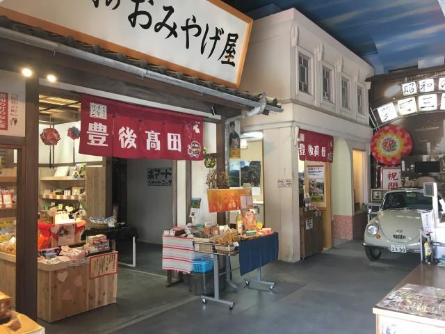 昭和の夢町三丁目館