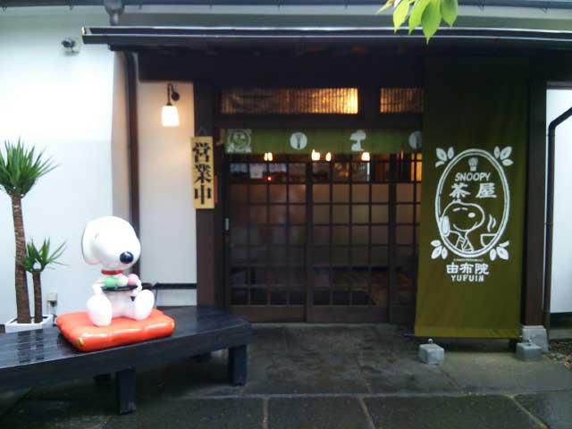SNOOPY茶屋 由布院店