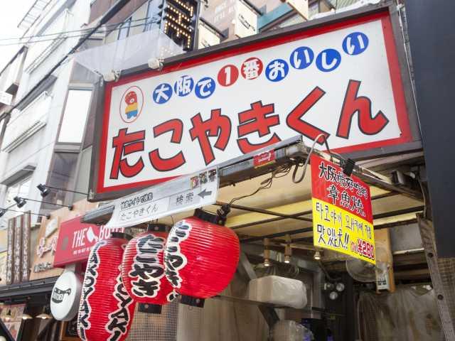 大阪で1番おいしい たこやきくん
