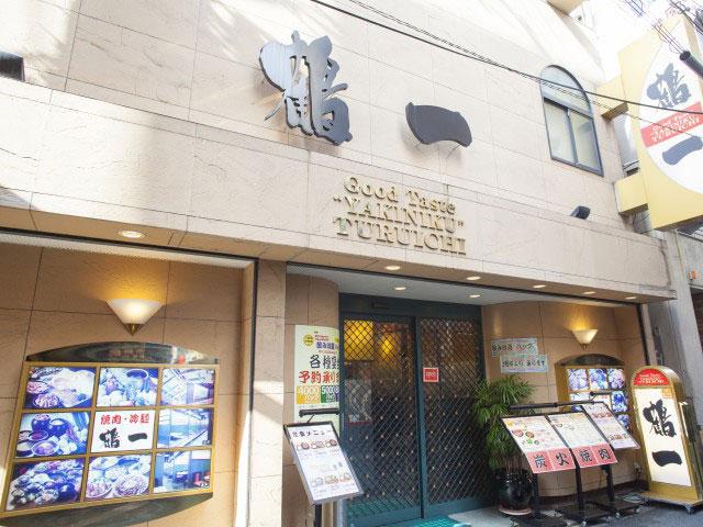 鶴一 本店
