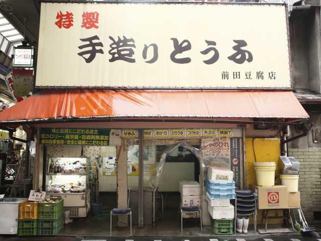 手づくり豆腐前田豆腐店