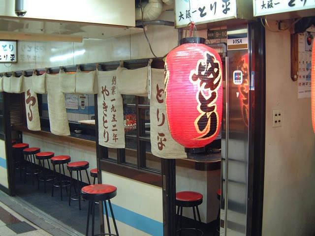 大阪一とり平 本店