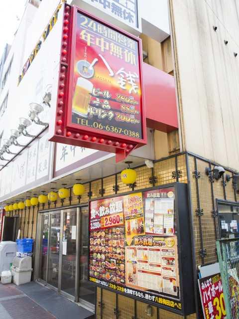八銭 梅田店